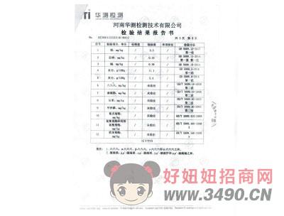 河南华测检测技术公司检验结果报告书