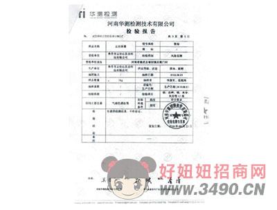 河南华测检测技术公司报告书