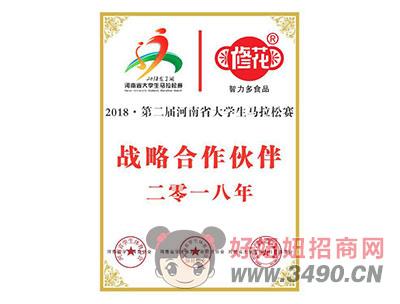 河南省大学生马拉松赛