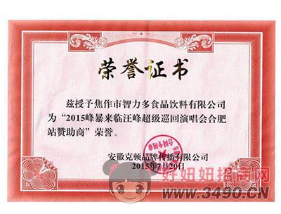 焦作市智力多食品饮料荣誉证书