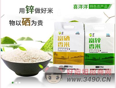 金福元2.5kg富硒富锌香米