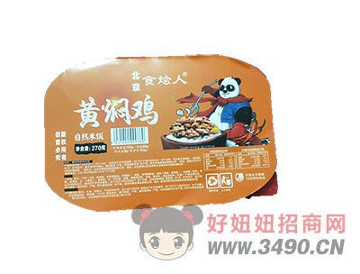 北京食烩人黄焖鸡自热米饭