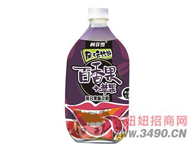 柯菲雪百香果+苹果复合果味饮料1L