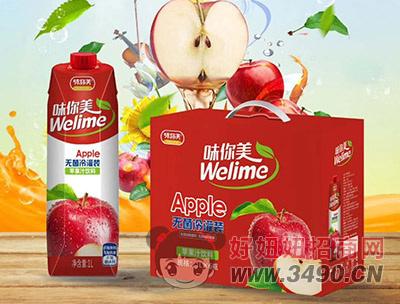 味你美苹果汁饮料