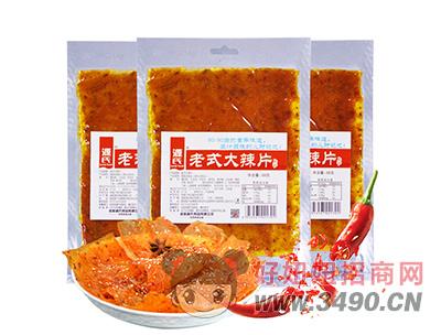 68g源氏老式大辣片