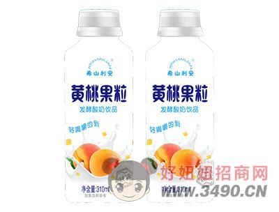 希山利安黄桃果粒酸奶310ml