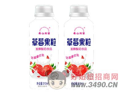 希山利安草莓果粒酸奶310ml