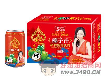 椰星泰式头道鲜榨果粒型椰子汁310g简箱