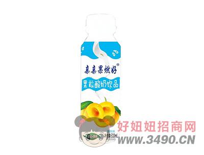 亲亲果燃好黄桃味果粒酸奶lehu国际app下载310ml