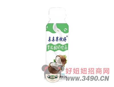 亲亲果燃好原味果粒酸奶lehu国际app下载310ml