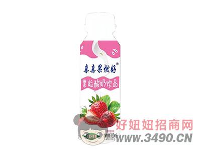 亲亲果燃好草莓味果粒酸奶lehu国际app下载310ml