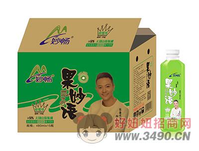 妙畅果妙语益生菌复合猕猴桃味果汁饮料480ml×15瓶