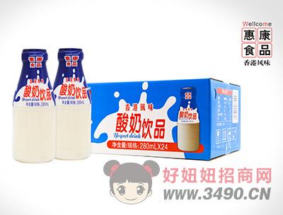 惠康香港风味酸奶饮品280ml×24瓶
