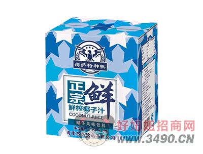 海萨特种兵鲜榨椰子汁箱装