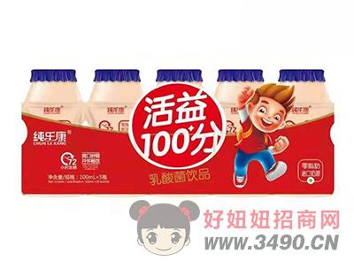 纯乐康活益100分乳酸菌饮品100ml×5瓶