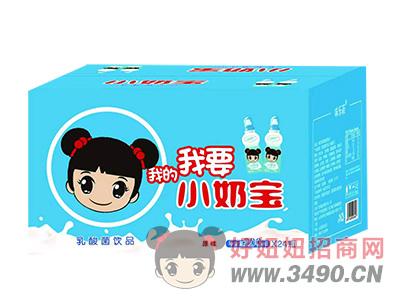 我要我的小奶宝乳酸菌饮品箱装200mlx24