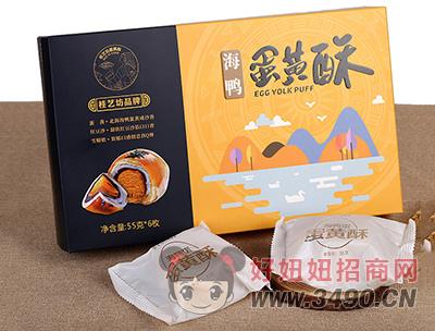 桂艺坊海鸭蛋黄酥55g×6枚盒装