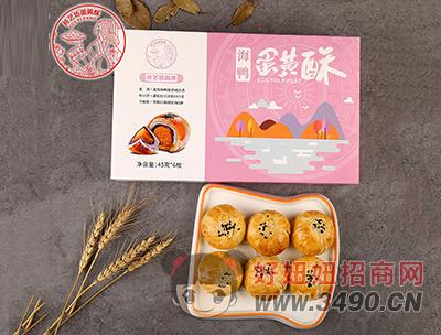 桂艺坊海鸭蛋黄酥45g×6枚