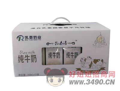 乳泰淳纯牛奶开窗礼盒250ml×12盒