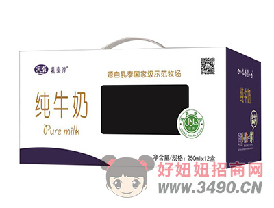乳泰淳纯牛奶250ml×12盒开窗礼盒