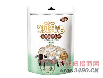 酸奶味乳酸菌羊奶片�艉�量68克