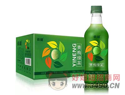 依能青梅绿茶