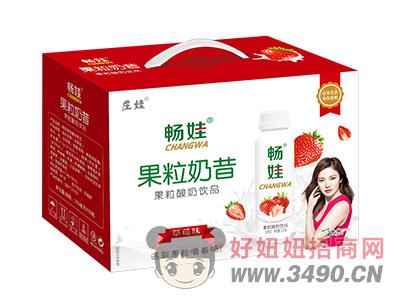 庄娃畅娃草莓味果粒奶昔果粒酸奶lehu国际app下载礼盒