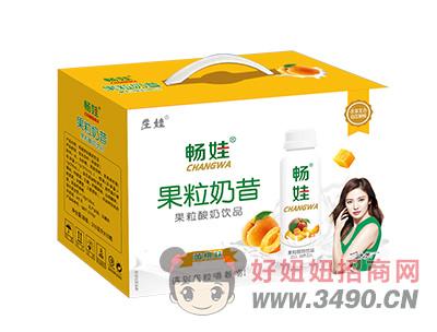 庄娃畅娃黄桃味果粒奶昔果粒酸奶lehu国际app下载礼盒