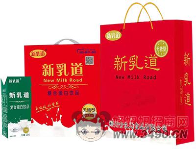 新乳道复合蛋白lehu国际app下载无糖型礼盒装