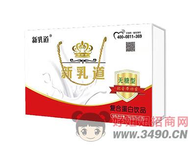 新乳道复合蛋白饮品箱装250ml×12