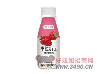 初元智养果粒奶优草莓味饮品