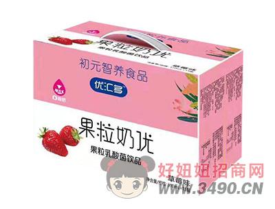 初元智养果粒奶优草莓味箱装