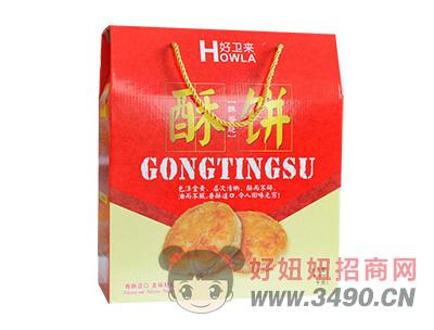 黄金酥饼1kg礼盒