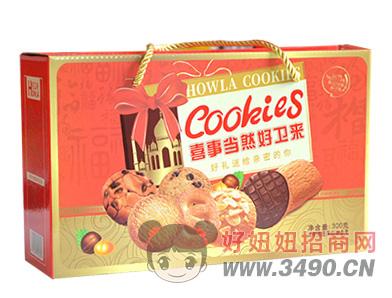 喜事饼干礼盒300克
