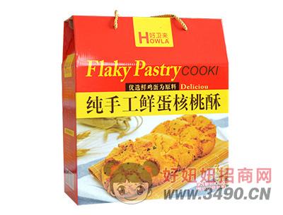 鲜蛋核桃酥1kg礼盒