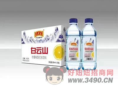 白云山柠檬味苏打水饮料
