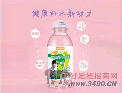 冰菊葡萄糖酸钙补水液