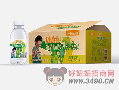 450mlx15瓶冰菊葡萄糖酸钙补水液