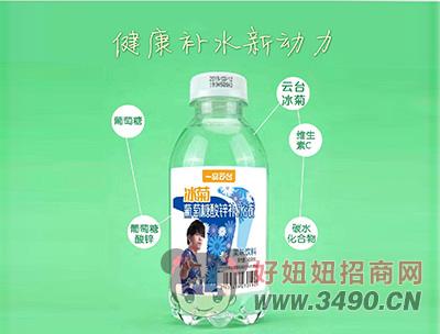 冰菊葡萄糖酸锌补水液