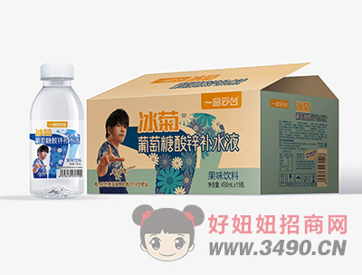 450mlx15瓶冰菊葡萄糖酸锌补水液