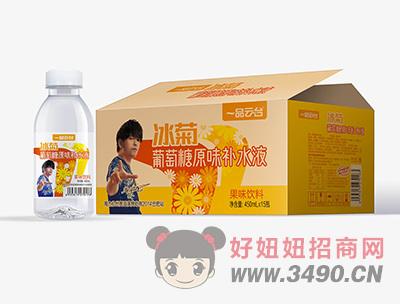 450×15瓶冰菊葡萄糖原味补水液