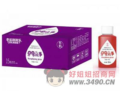 树莓汁饮料箱装350mlx15瓶