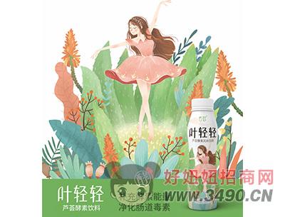 名妙芦荟酵素饮料450ml