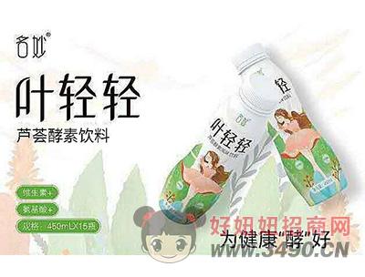 叶轻轻芦荟酵素饮料450ml