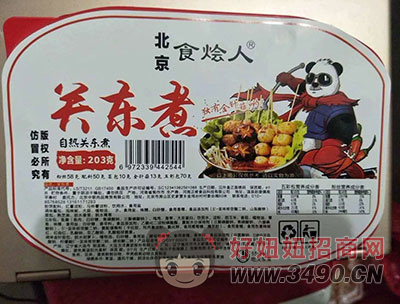 北京食烩人关东煮