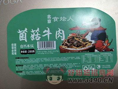 北京食烩人菌菇牛肉