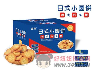 盈悦日式小圆饼