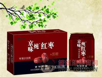 鑫养卫枣果汁饮料罐装245mlx20瓶