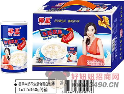 牛奶花生复合蛋白lehu国际app下载简箱360g
