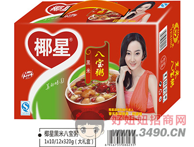 椰星黑米八宝粥大礼盒320g